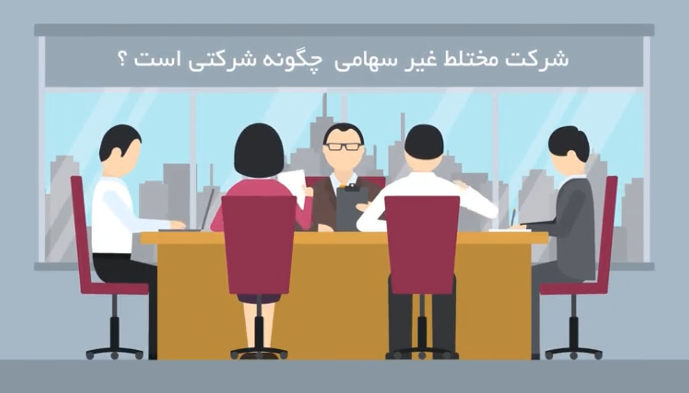 شرکت مختلط غیر سهامی چگونه شرکتی است ؟