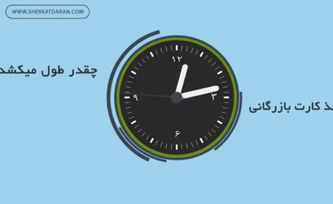 اخذ کارت بازرگانی چقدر زمان می بره؟
