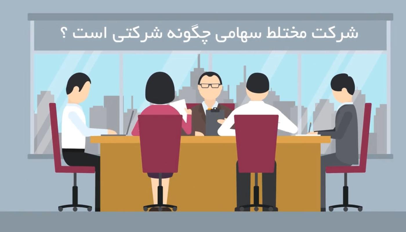 شرکت مختلط سهامی چگونه شرکتی است ؟