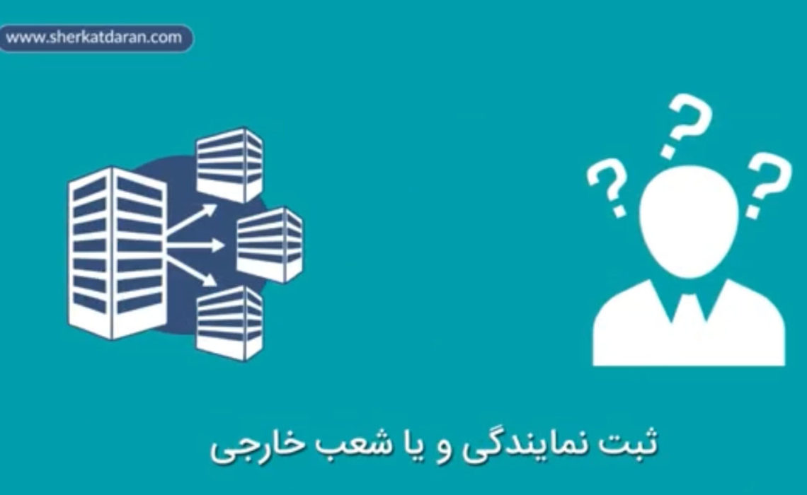 ثبت شعبه یا نمایندگی در ایران