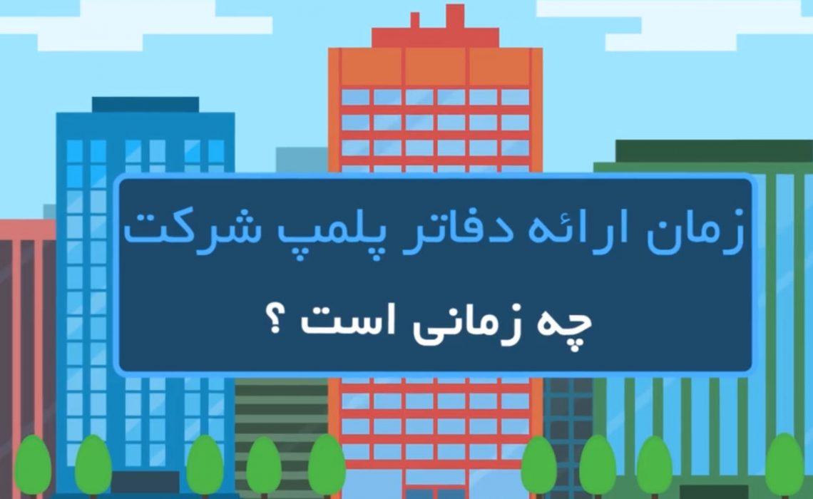 زمان ارائه دفاتر پلمپ شرکت