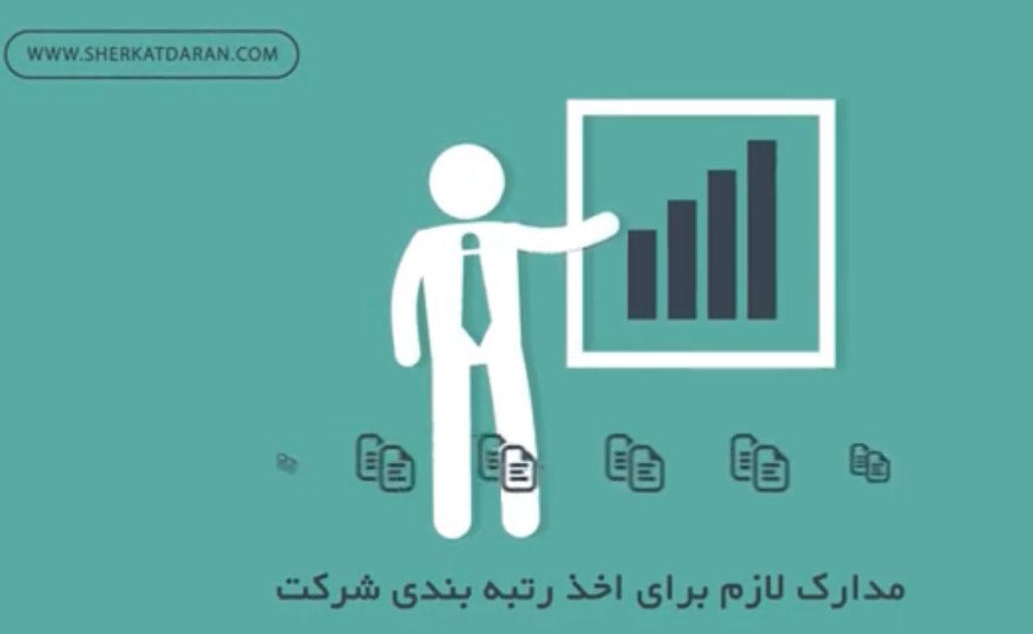 مدارک لازم برای اخذ رتبه بندی شرکت