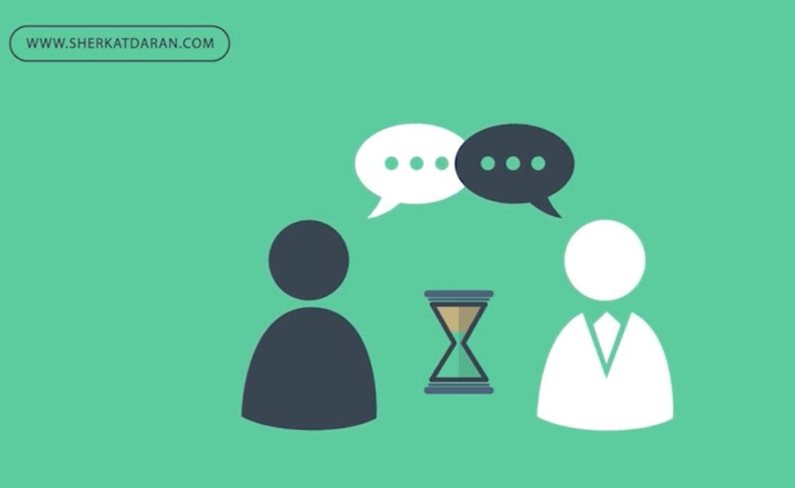 ثبت تغییرات و صورت جلسات چقدر زمان می بره؟