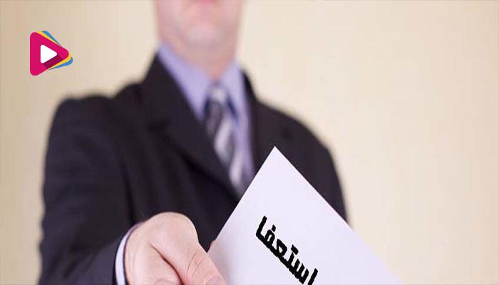 آیا میدانید استعفای مدیر یا مدیران تصفیه چگونه است؟