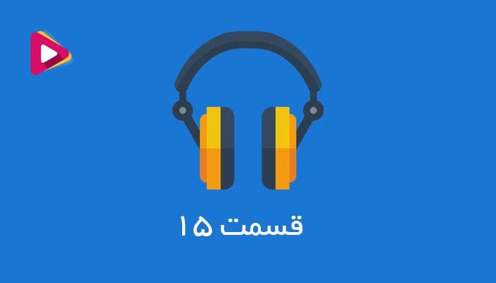 رادیو شرکت داران - قسمت پانزدهم