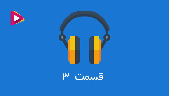 رادیو شرکت داران - قسمت سوم