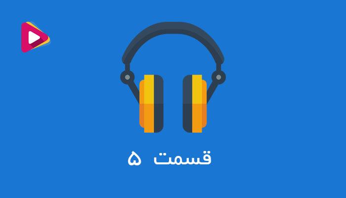 رادیو شرکت داران - قسمت پنجم