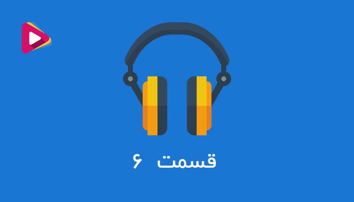 رادیو شرکت داران - قسمت ششم.