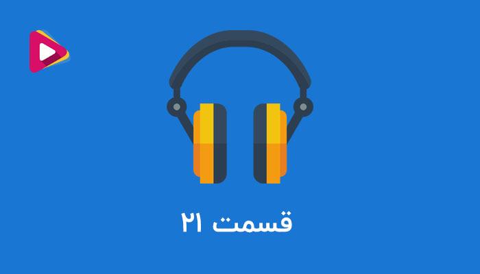 رادیو شرکت داران- قسمت ۲۱