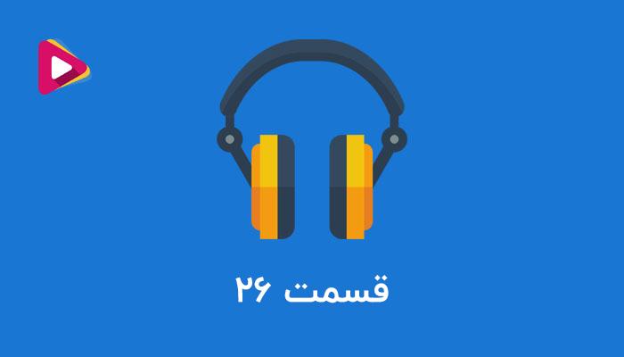رادیو شرکت داران – قسمت ۲۶