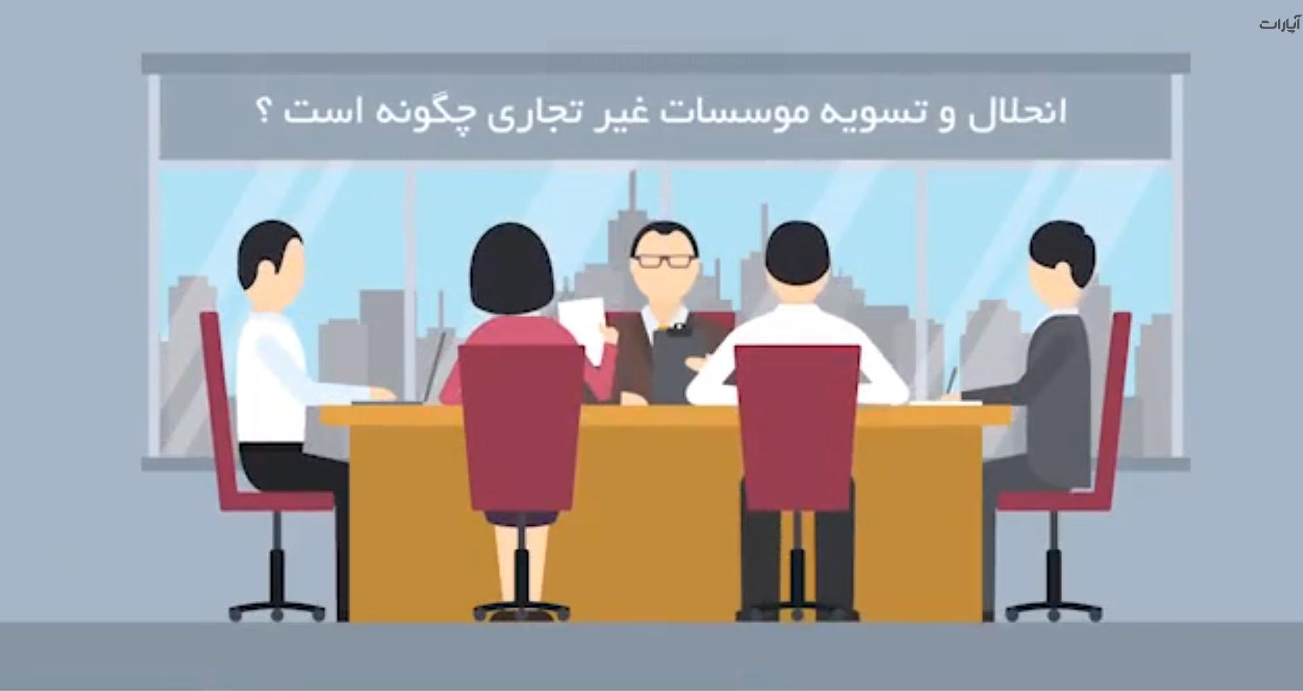 انحلال و تصفیه موسسات غیر تجاری چگونه صورت میگیرد؟