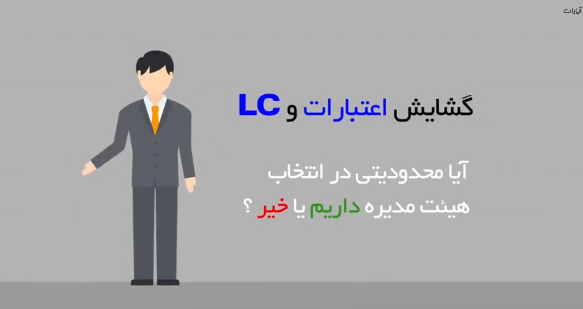 گشایش اعتبارات و lc چیست ؟