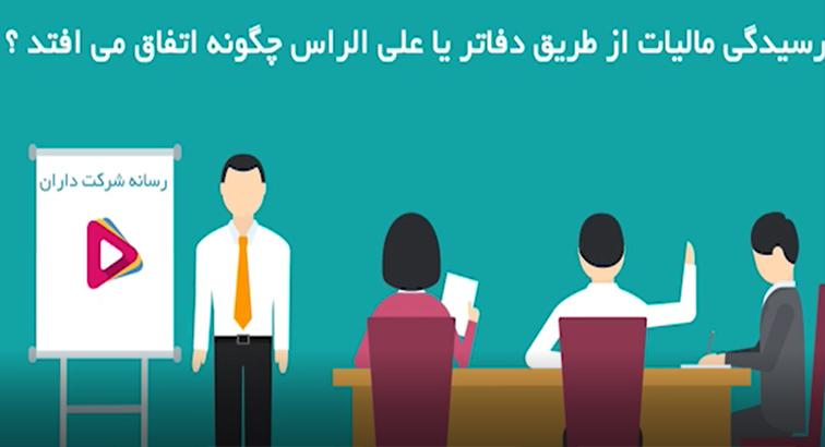 رسیدگی مالیاتی از طریق دفاتر یا الراس چگونه اتفاق می افتد ؟