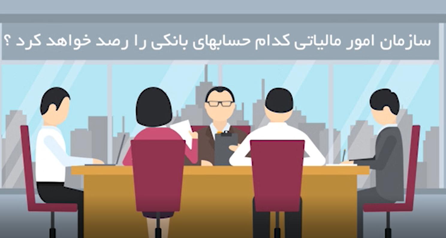سازمان امور مالیاتی کدام حسابهای بانکی را رسد خواهد کرد؟