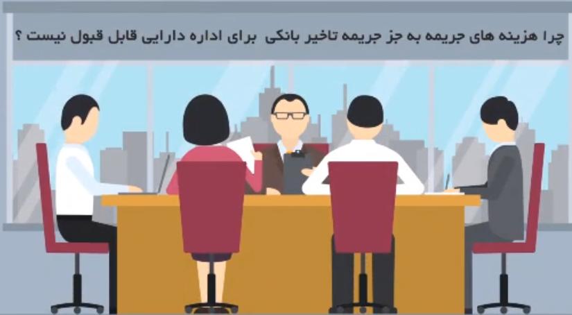 چرا هزینه های جریمه به جز جریمه ی تاخیر بانکی برای اداره دارایی قابل قبول نیست ؟